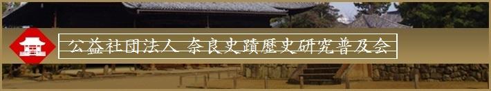 奈良史蹟歴史研究普及会