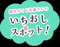 観光ガイド佐藤さんのいちおしスポット!