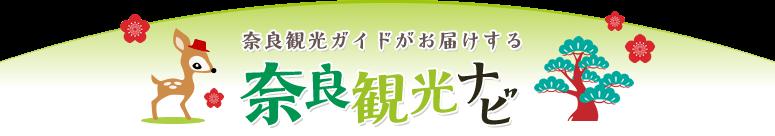 奈良観光ガイドがお届けする 奈良観光ナビ